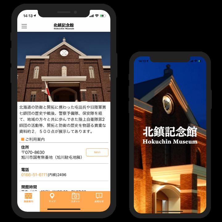 北鎮記念館公式音声ガイドアプリ