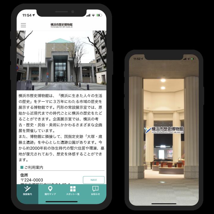横浜市歴史博物館公式解説アプリ