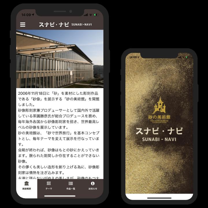 鳥取砂丘 砂の美術館「スナビ・ナビ」