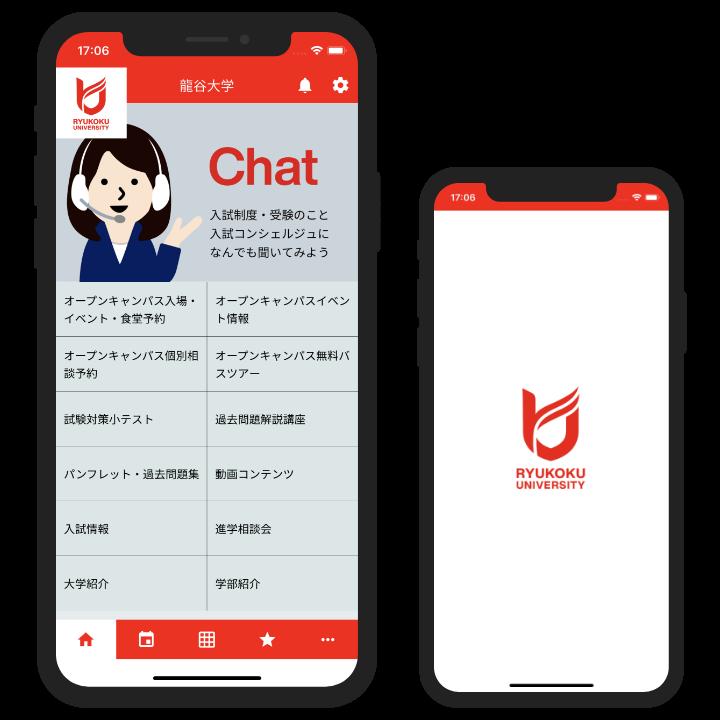 龍谷大学受験生向けアプリ「ru navi(アールユーナビ)」