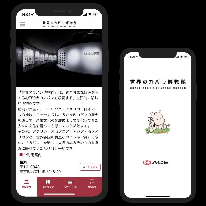 世界のカバン博物館音声ガイド用アプリ