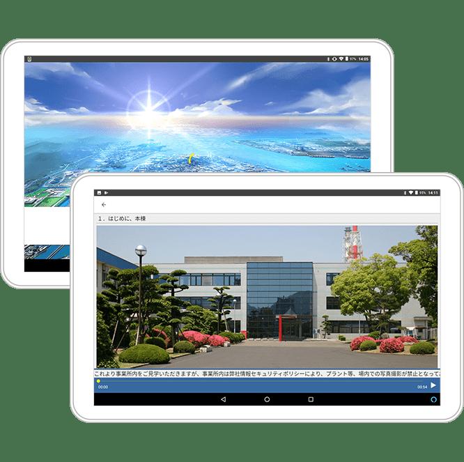 三菱ケミカル 見学ガイドアプリ