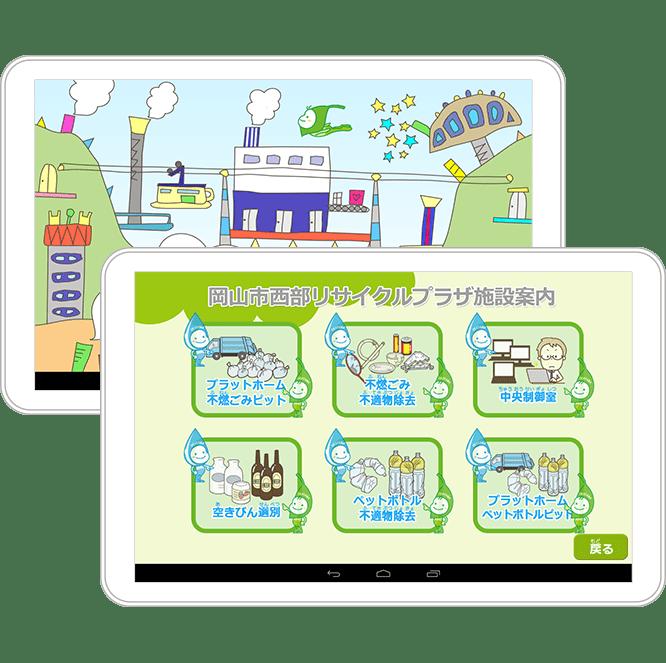 岡山市西部リサイクルプラザ施設見学ガイド