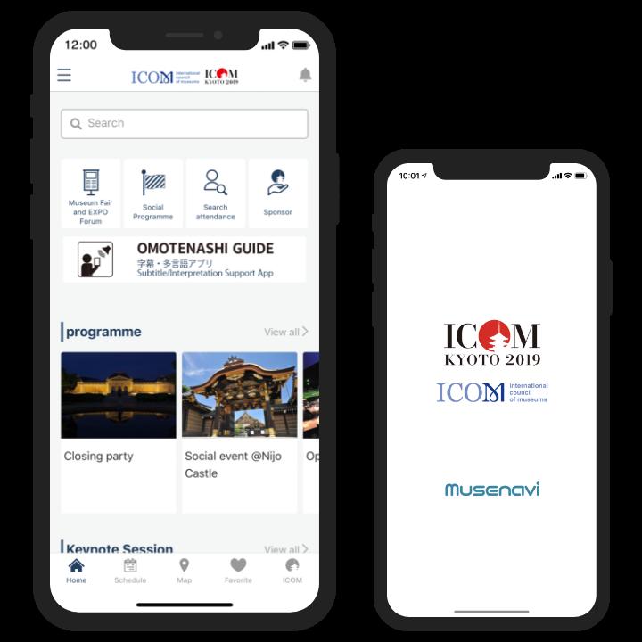 ICOM京都大会 公式アプリ